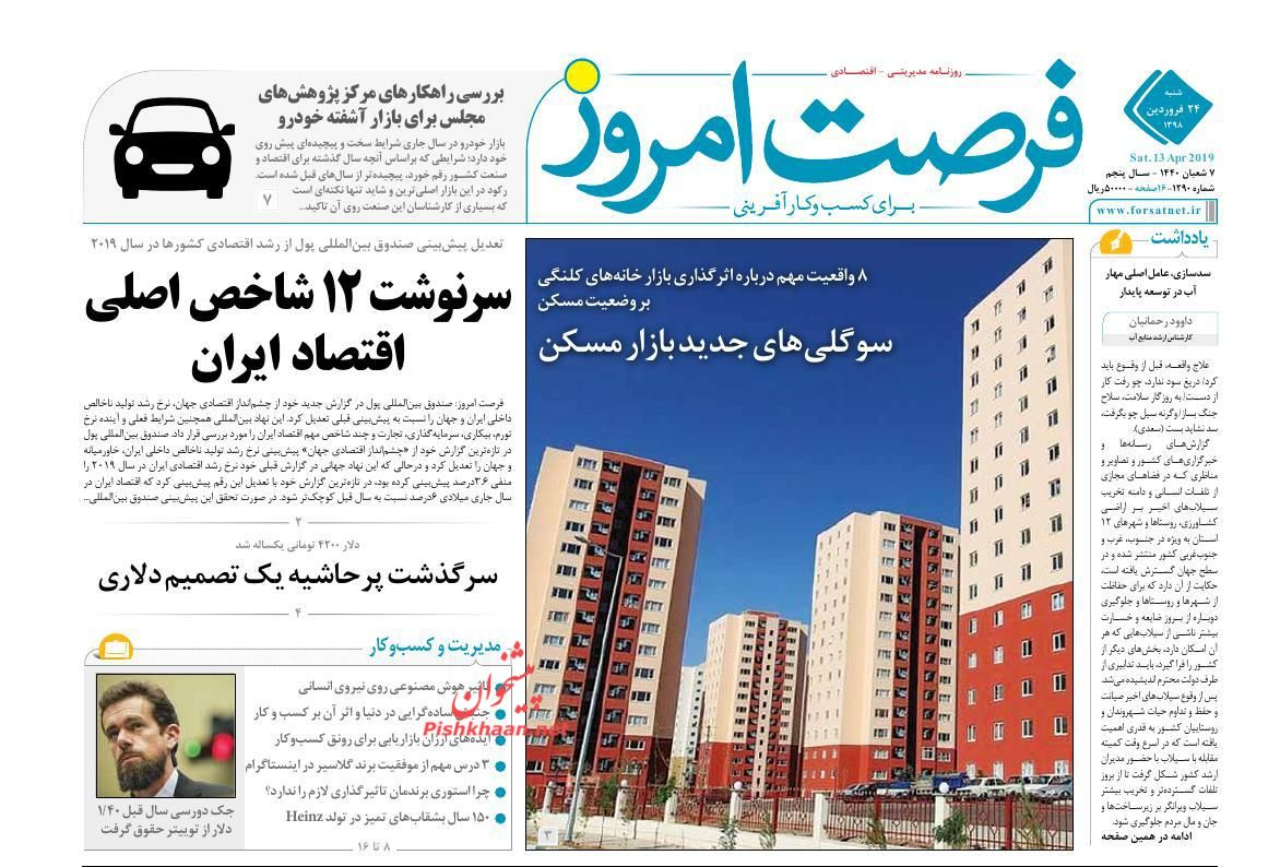 عناوین اخبار روزنامه فرصت امروز در روز شنبه ۲۴ فروردین :