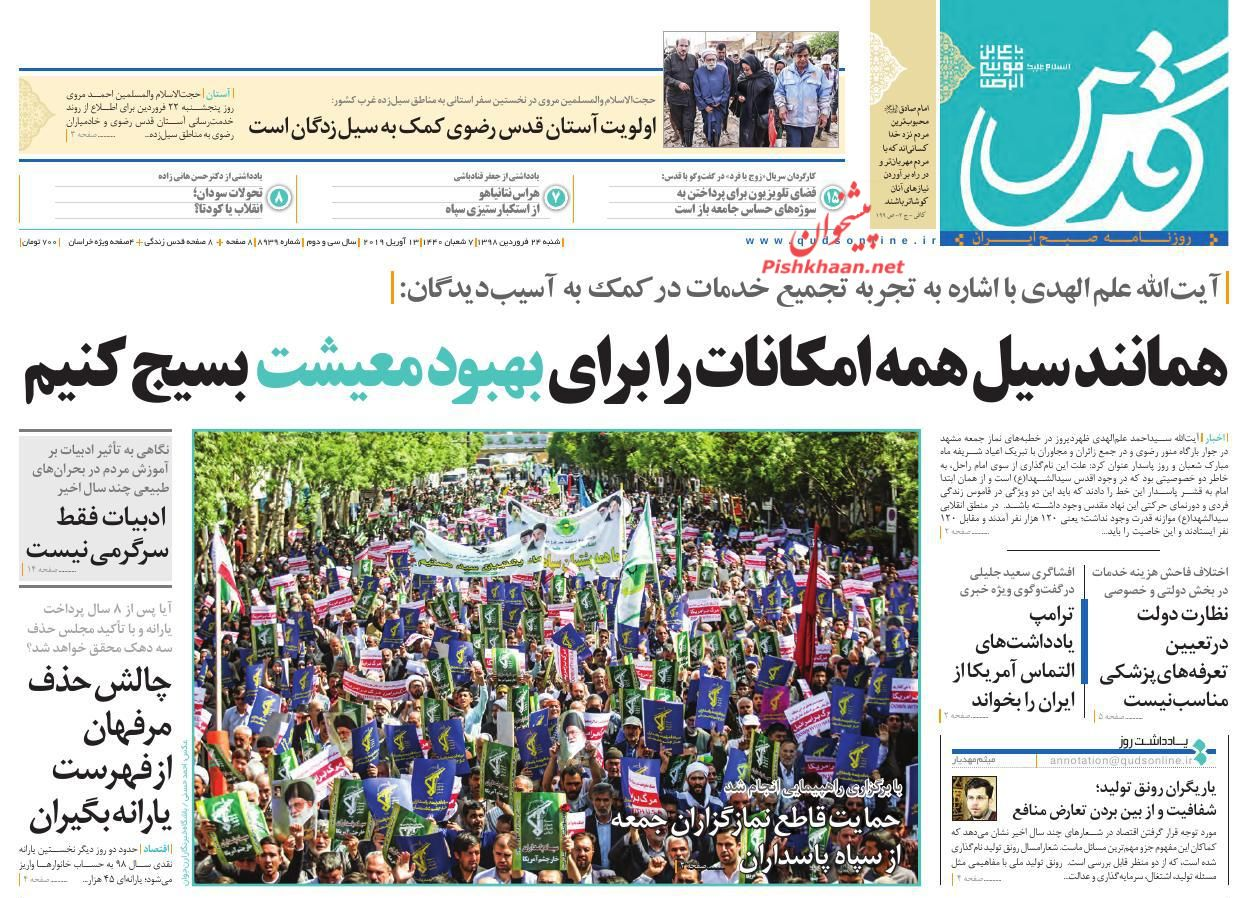 عناوین اخبار روزنامه قدس در روز شنبه ۲۴ فروردین :