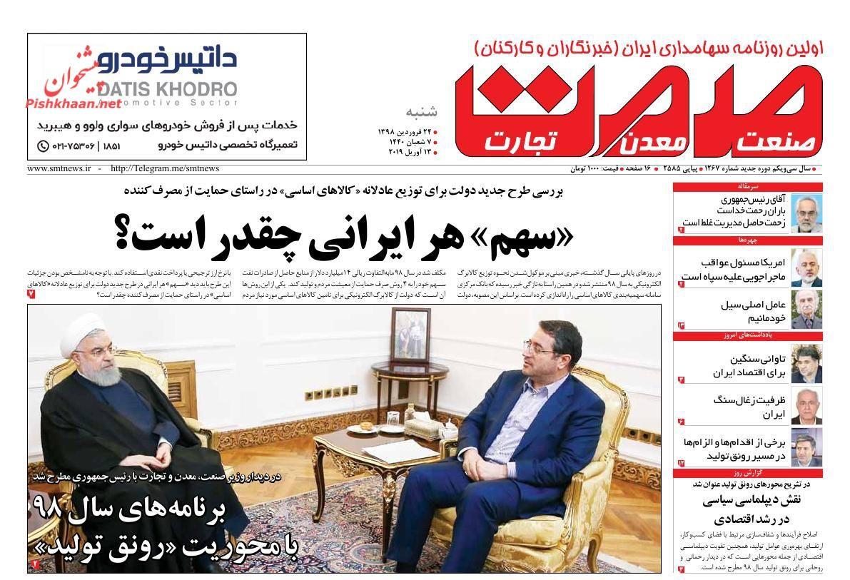 عناوین اخبار روزنامه گسترش صمت در روز شنبه ۲۴ فروردین :
