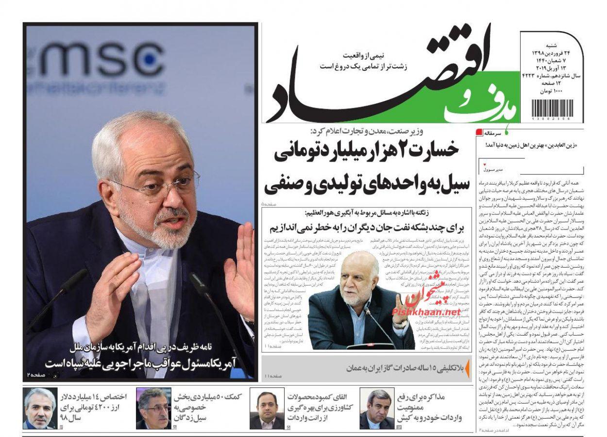 عناوین اخبار روزنامه هدف و اقتصاد در روز شنبه ۲۴ فروردین :
