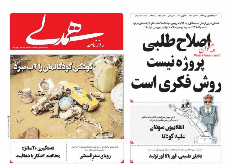 عناوین اخبار روزنامه همدلی در روز شنبه ۲۴ فروردين :