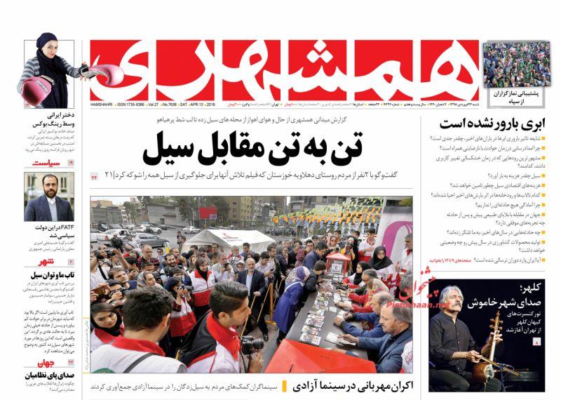 عناوین اخبار روزنامه همشهری در روز شنبه ۲۴ فروردين :