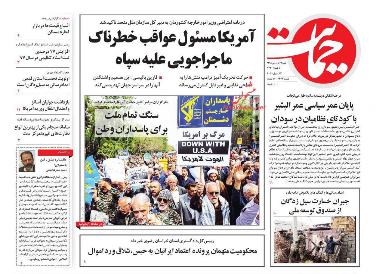 عناوین اخبار روزنامه حمایت در روز شنبه ۲۴ فروردین :