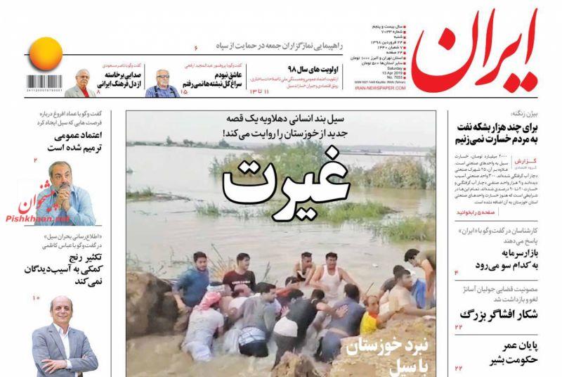 عناوین اخبار روزنامه ایران در روز شنبه ۲۴ فروردين :