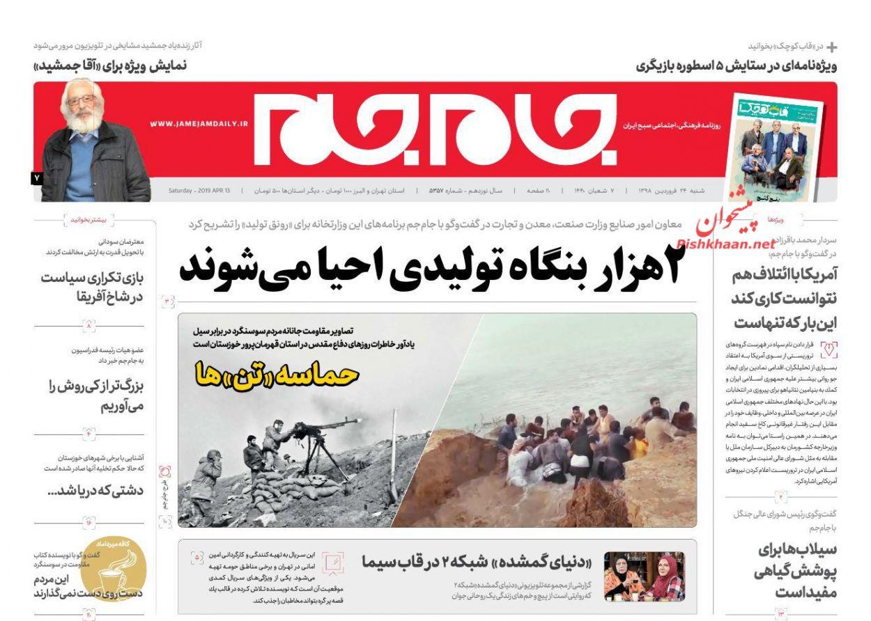 عناوین اخبار روزنامه جام جم در روز شنبه ۲۴ فروردین :