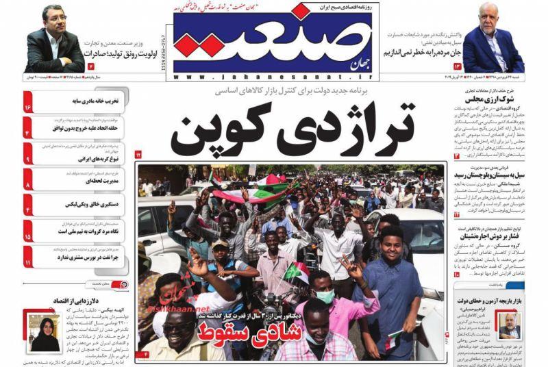 عناوین اخبار روزنامه جهان صنعت در روز شنبه ۲۴ فروردين :