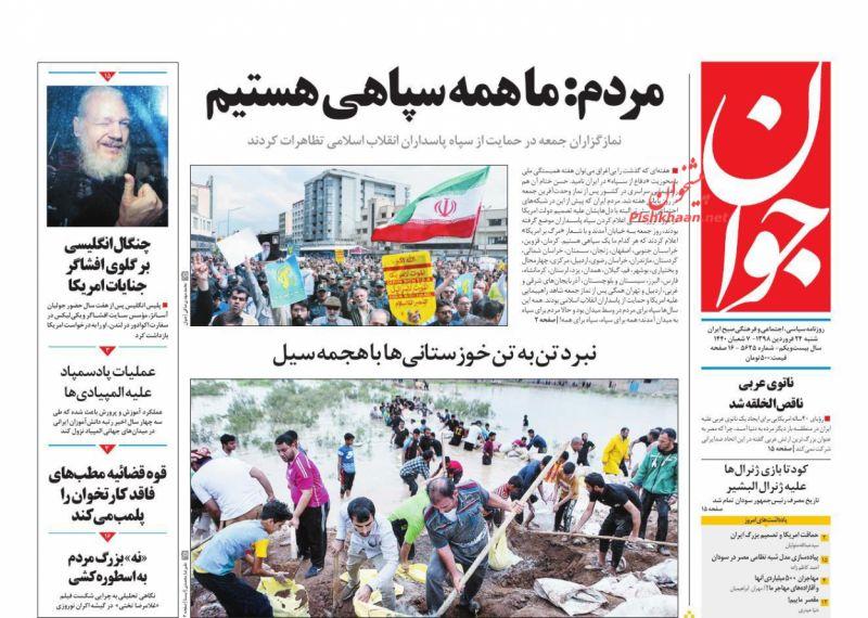 عناوین اخبار روزنامه جوان در روز شنبه ۲۴ فروردين :