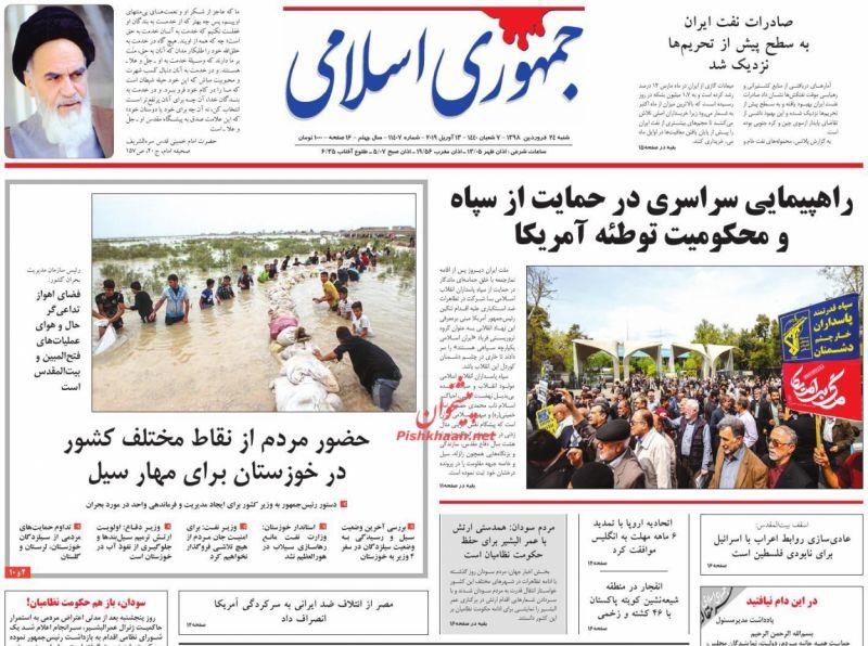 عناوین اخبار روزنامه جمهوری اسلامی در روز شنبه ۲۴ فروردين :
