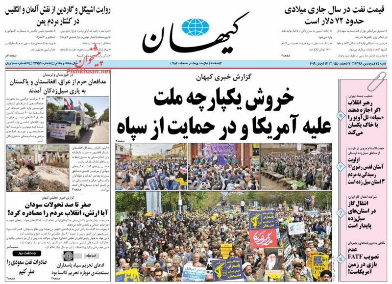 عناوین اخبار روزنامه کيهان در روز شنبه ۲۴ فروردين :