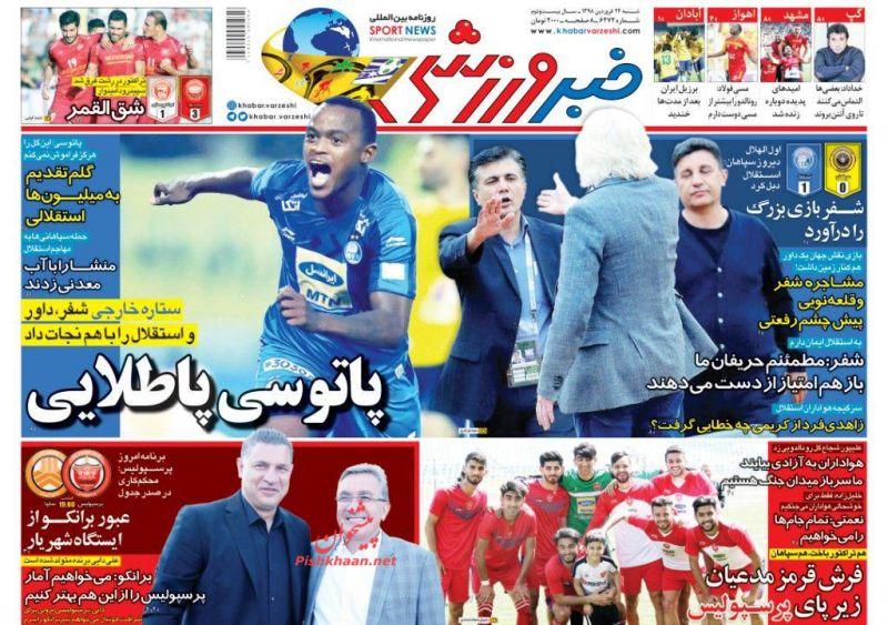 عناوین اخبار روزنامه خبر ورزشی در روز شنبه ۲۴ فروردين :