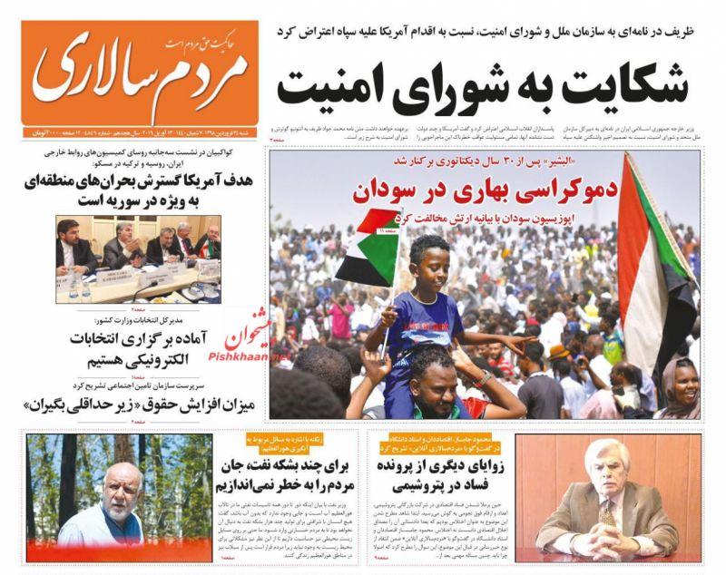 عناوین اخبار روزنامه مردم سالاری در روز شنبه ۲۴ فروردين :