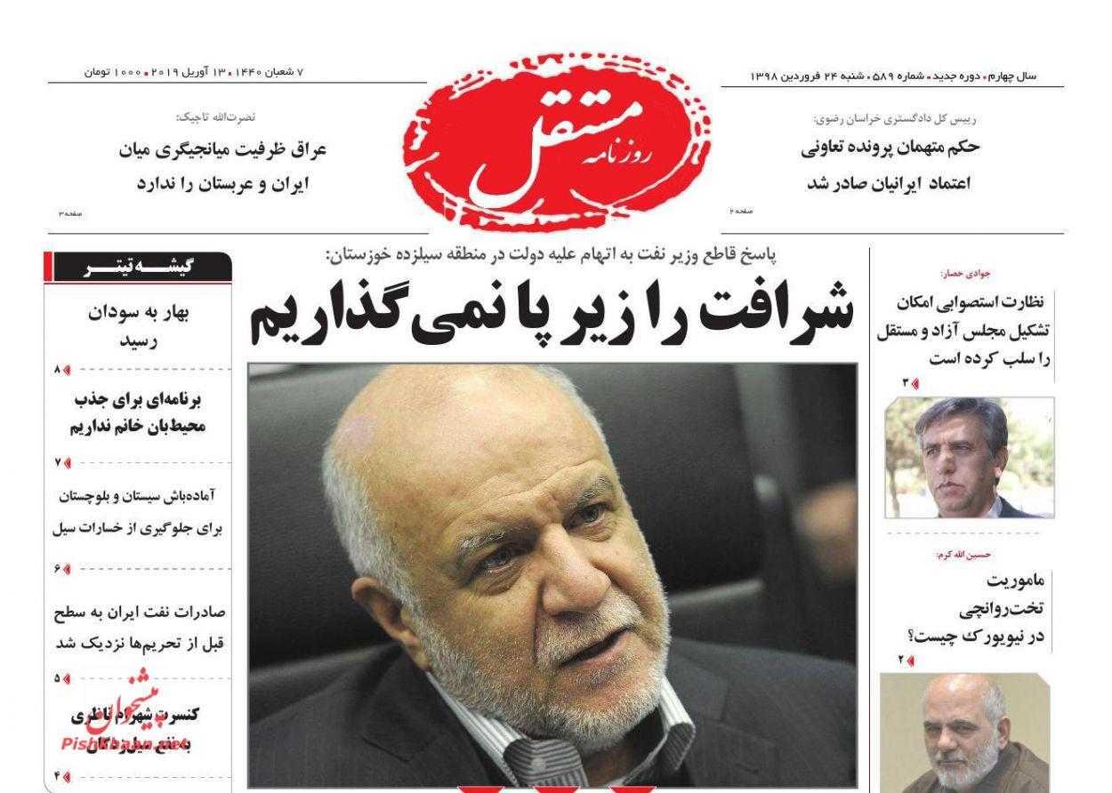 عناوین اخبار روزنامه مستقل در روز شنبه ۲۴ فروردین :