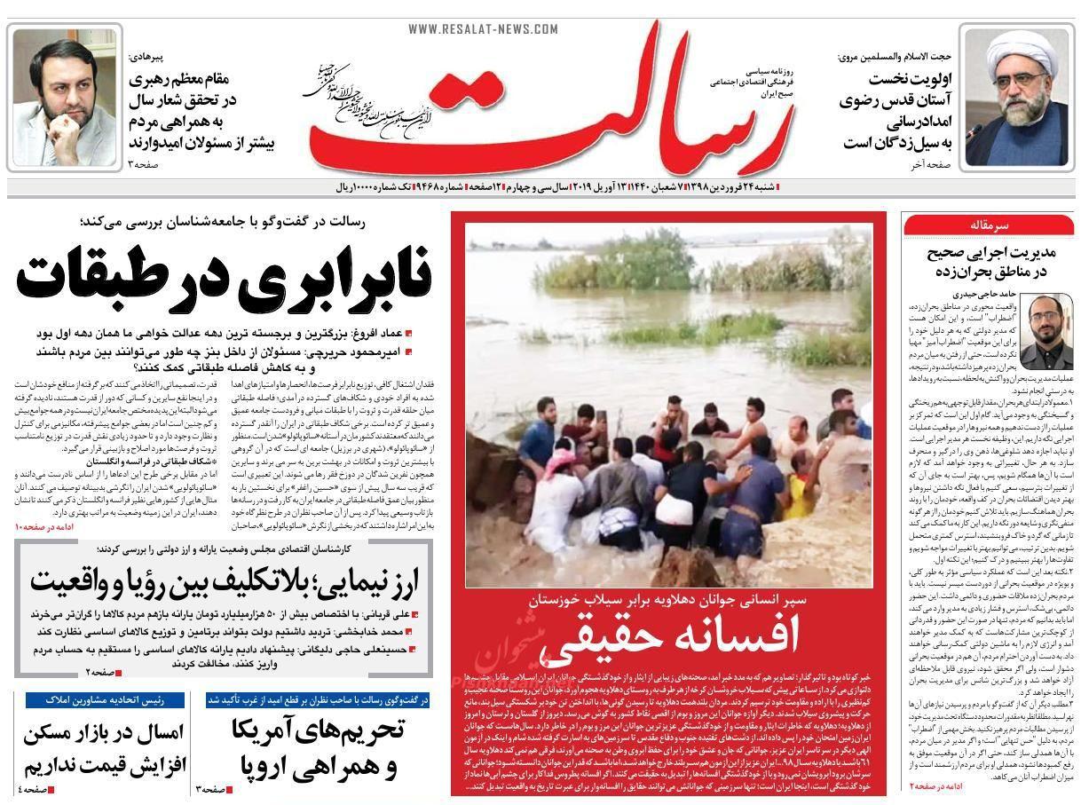 عناوین اخبار روزنامه رسالت در روز شنبه ۲۴ فروردین :