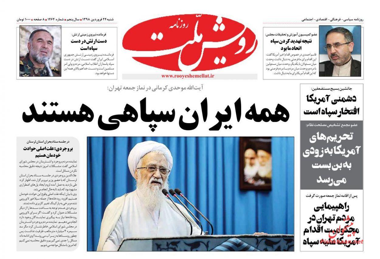 عناوین اخبار روزنامه رویش ملت در روز شنبه ۲۴ فروردین :