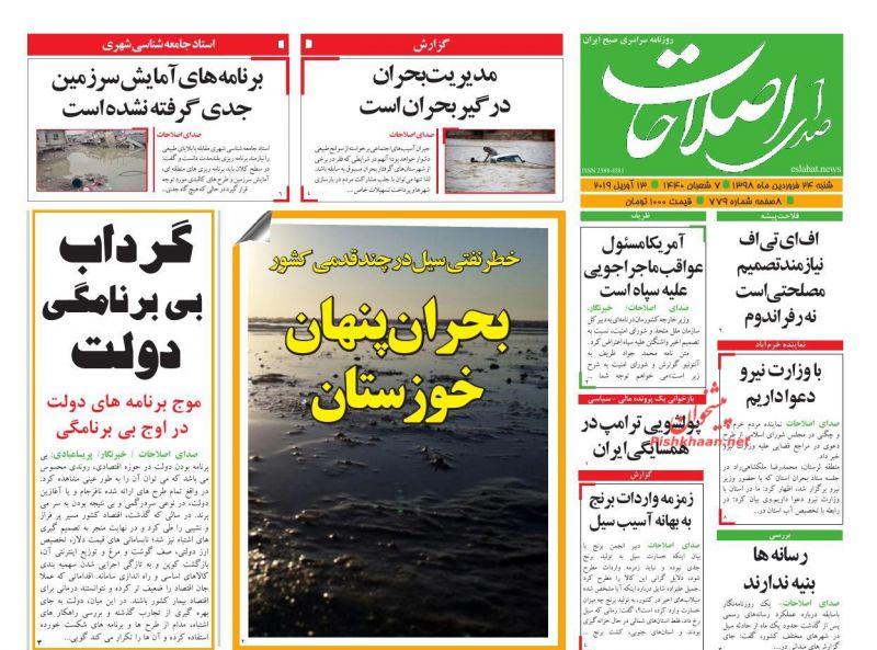 عناوین اخبار روزنامه صدای اصلاحات در روز شنبه ۲۴ فروردين :