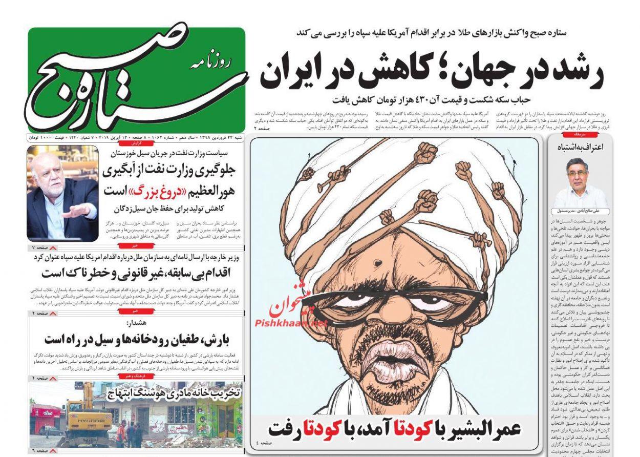 عناوین اخبار روزنامه ستاره صبح در روز شنبه ۲۴ فروردین :