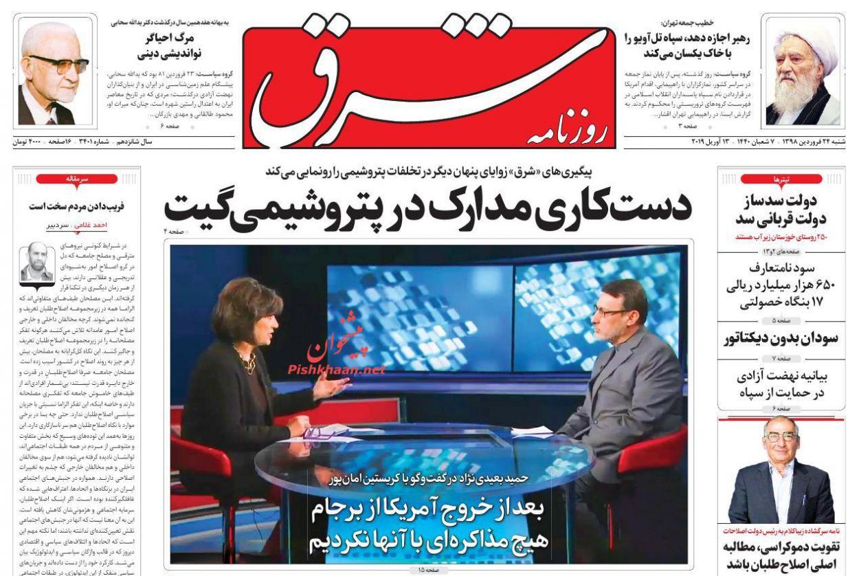 عناوین اخبار روزنامه شرق در روز شنبه ۲۴ فروردین :