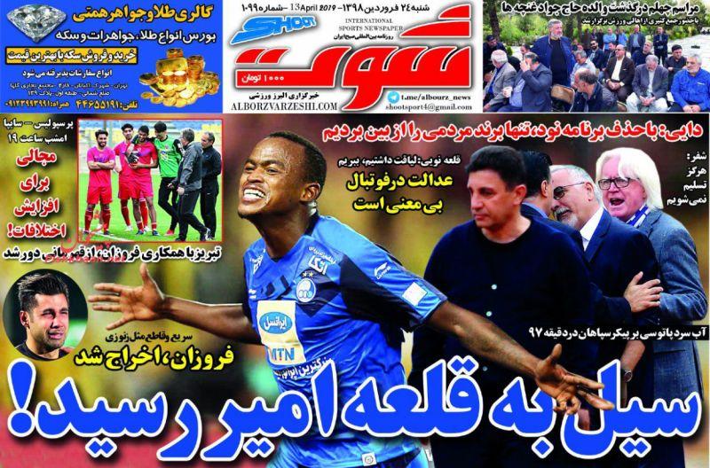 عناوین اخبار روزنامه شوت در روز شنبه ۲۴ فروردين :