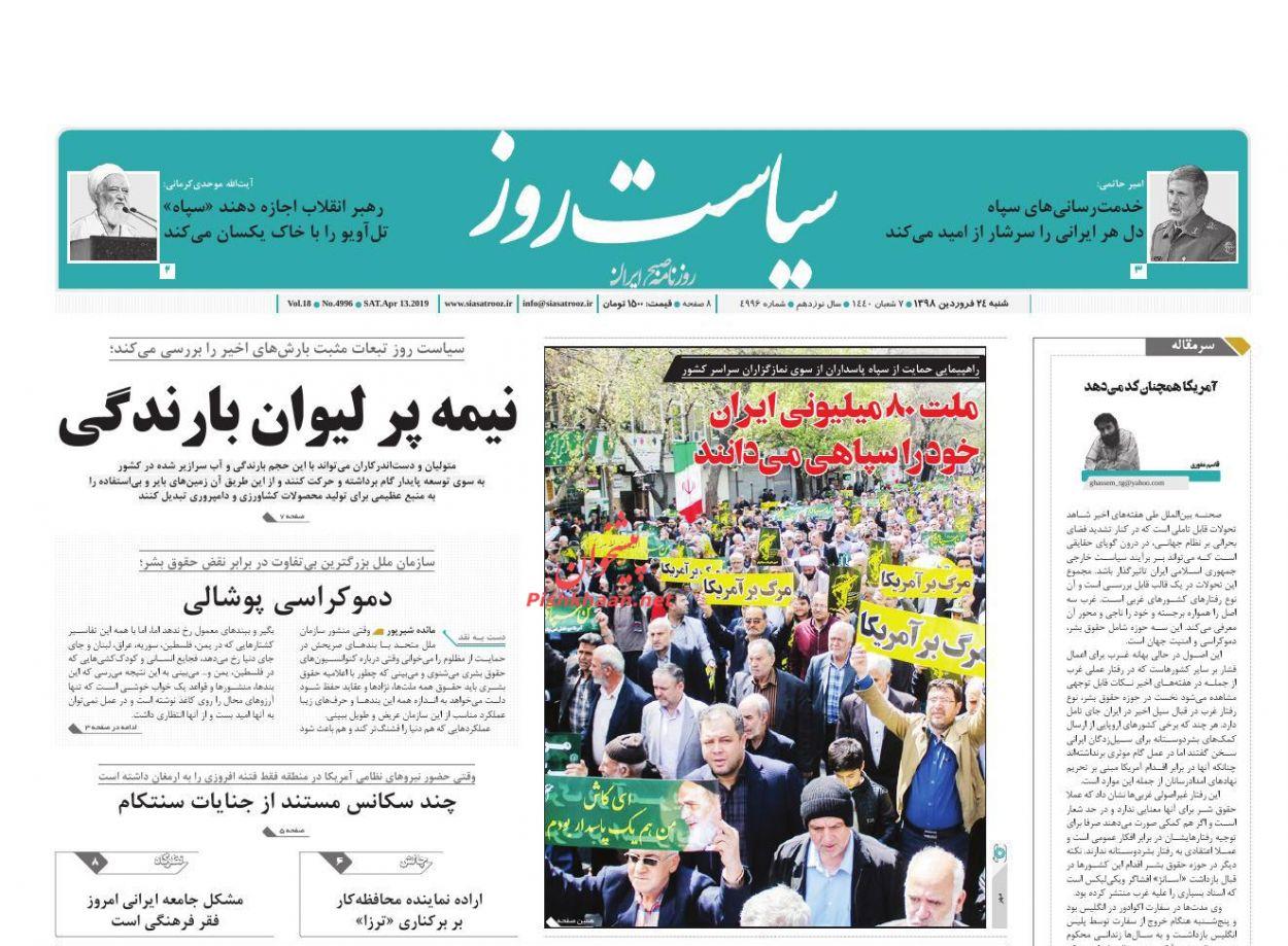 عناوین اخبار روزنامه سیاست روز در روز شنبه ۲۴ فروردین :