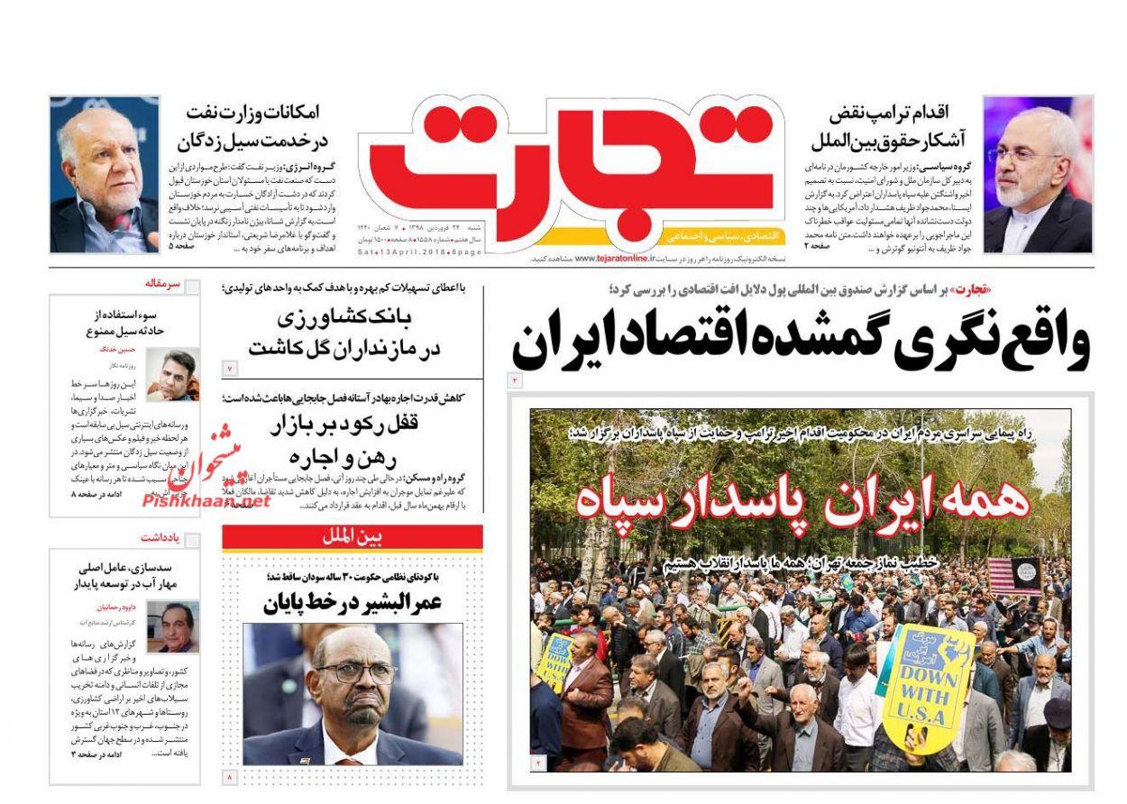 عناوین اخبار روزنامه تجارت در روز شنبه ۲۴ فروردین :