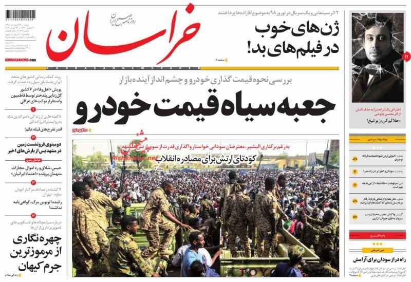 عناوین اخبار روزنامه خراسان در روز شنبه ۲۴ فروردين :