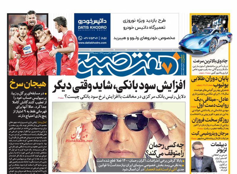عناوین اخبار روزنامه هفت صبح در روز یکشنبه ۲۵ فروردين :