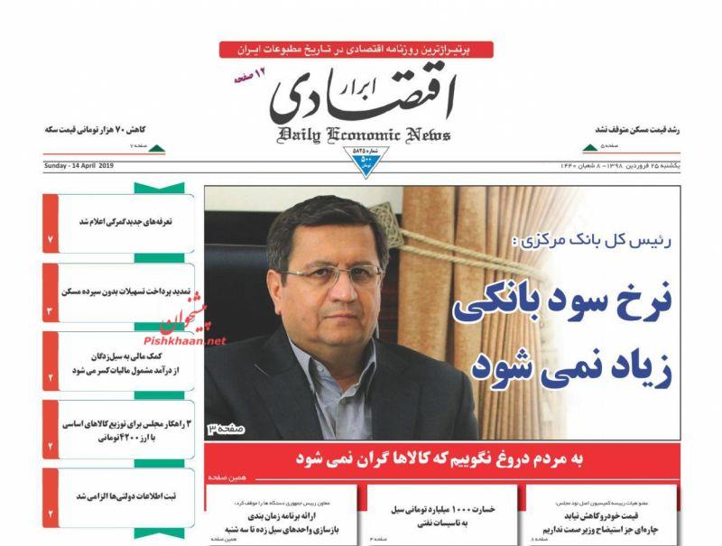 عناوین اخبار روزنامه ابرار اقتصادی در روز یکشنبه ۲۵ فروردين :