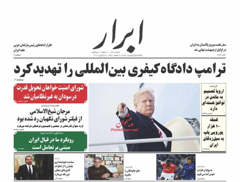 عناوین اخبار روزنامه ابرار در روز یکشنبه ۲۵ فروردين :