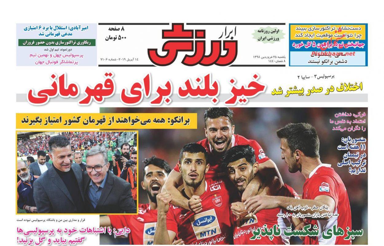 عناوین اخبار روزنامه ابرار ورزشى در روز یکشنبه ۲۵ فروردين :