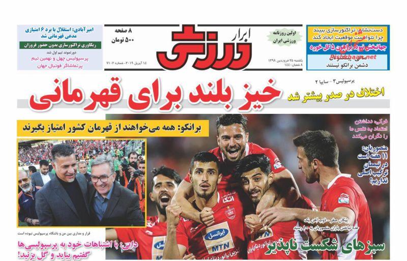 عناوین اخبار روزنامه ابرار ورزشى در روز یکشنبه ۲۵ فروردين