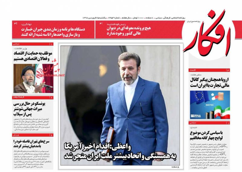 عناوین اخبار روزنامه افکار در روز یکشنبه ۲۵ فروردين :
