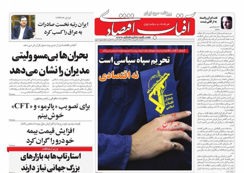 عناوین اخبار روزنامه آفتاب اقتصادی در روز یکشنبه ۲۵ فروردين :