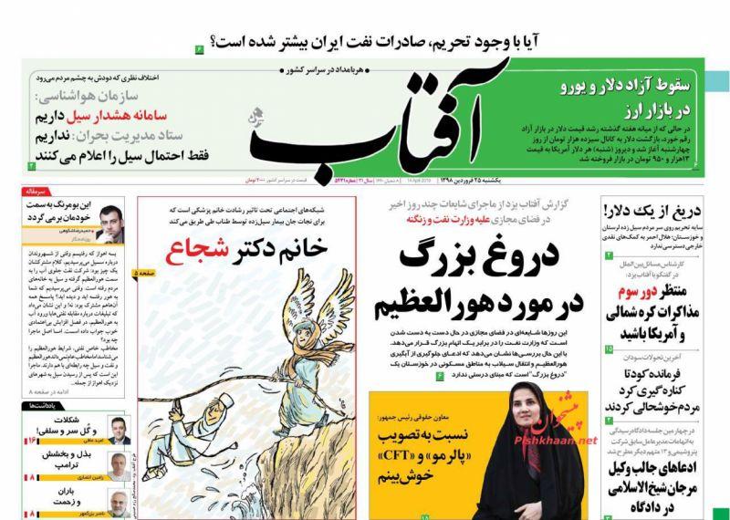 عناوین اخبار روزنامه آفتاب یزد در روز یکشنبه ۲۵ فروردين :