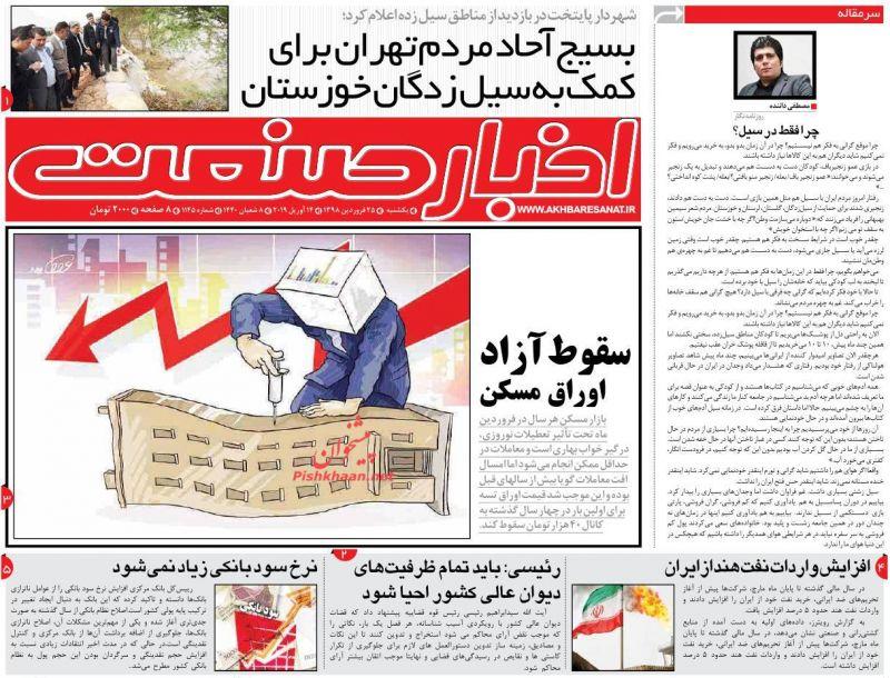 عناوین اخبار روزنامه اخبار صنعت در روز یکشنبه ۲۵ فروردين :