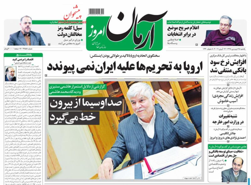 عناوین اخبار روزنامه آرمان امروز در روز یکشنبه ۲۵ فروردين