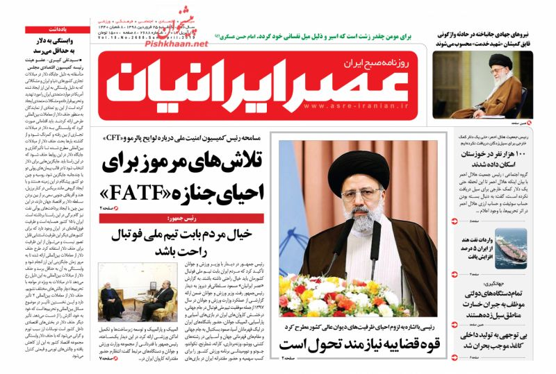 عناوین اخبار روزنامه عصر ایرانیان در روز یکشنبه ۲۵ فروردين :
