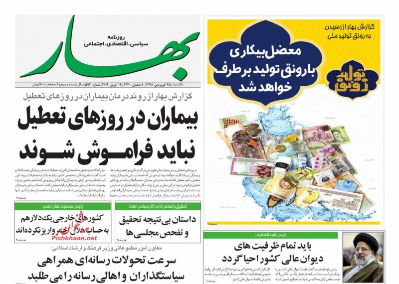 عناوین اخبار روزنامه بهار در روز یکشنبه ۲۵ فروردين :