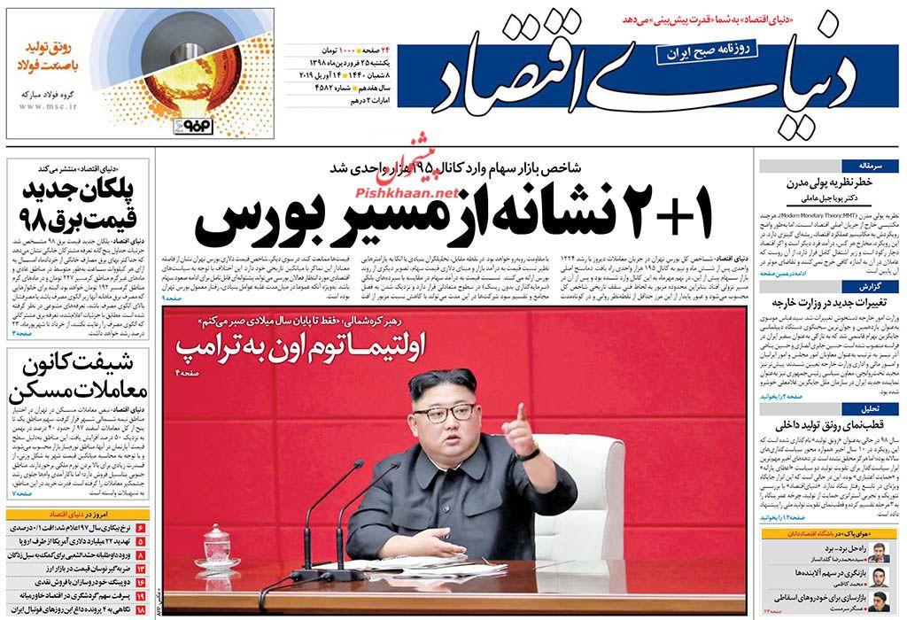 عناوین اخبار روزنامه دنیای اقتصاد در روز یکشنبه ۲۵ فروردين :