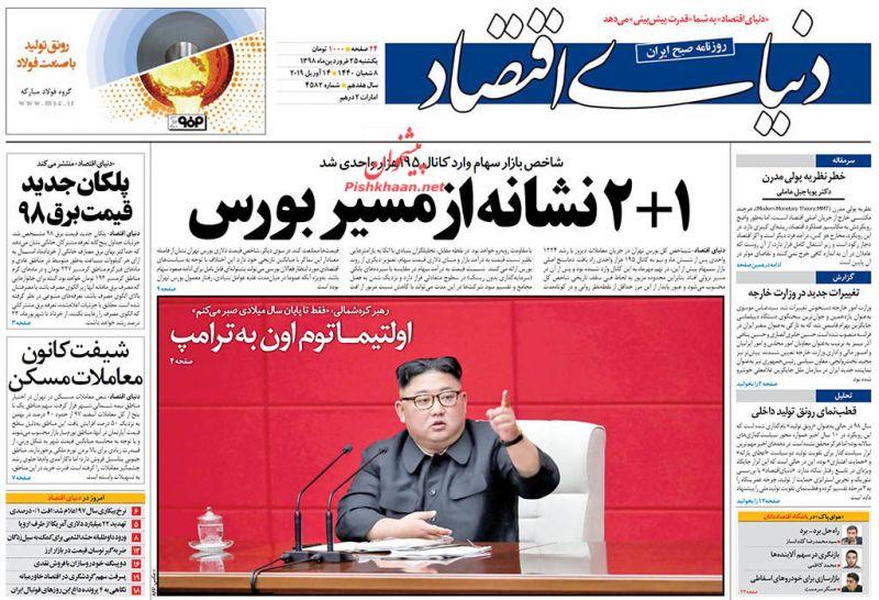 عناوین اخبار روزنامه دنیای اقتصاد در روز یکشنبه ۲۵ فروردين