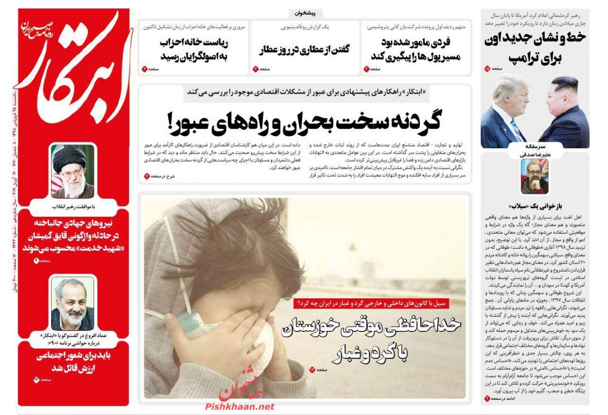 عناوین اخبار روزنامه ابتکار در روز یکشنبه ۲۵ فروردين :