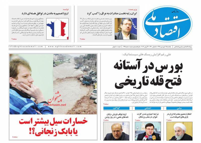 عناوین اخبار روزنامه اقتصاد ملی در روز یکشنبه ۲۵ فروردين :
