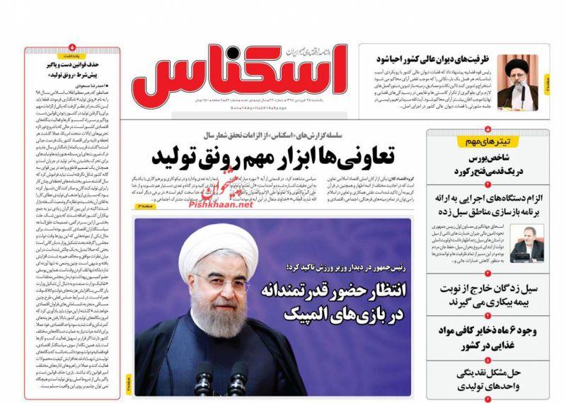 عناوین اخبار روزنامه اسکناس در روز یکشنبه ۲۵ فروردين :