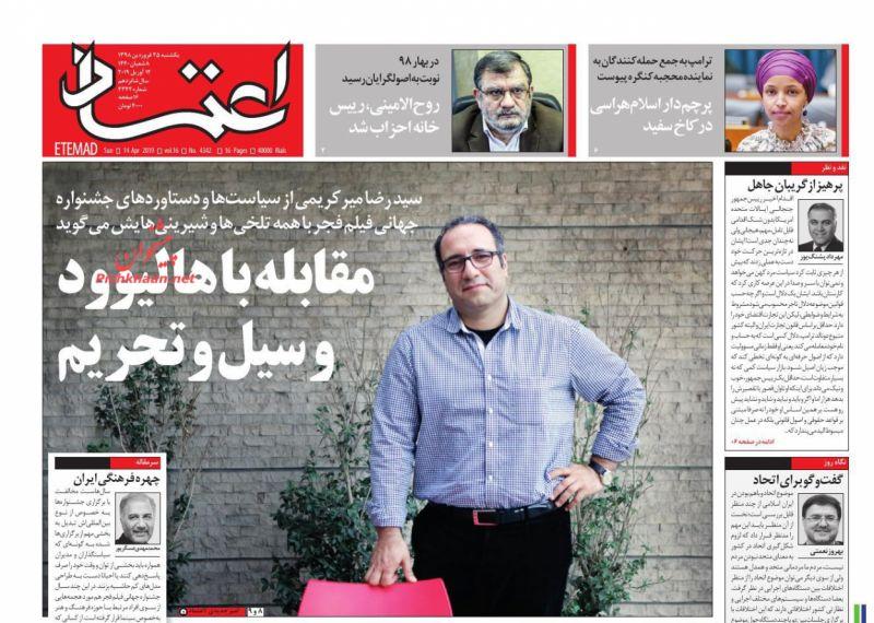 عناوین اخبار روزنامه اعتماد در روز یکشنبه ۲۵ فروردين