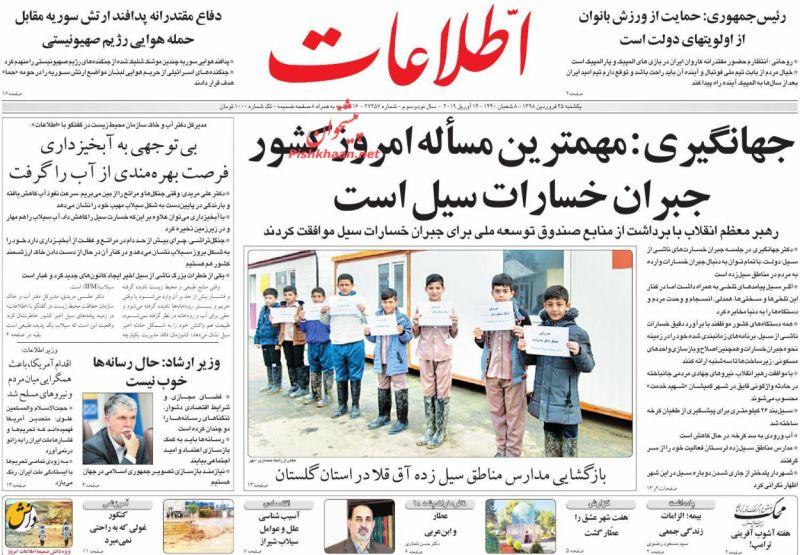 عناوین اخبار روزنامه اطلاعات در روز یکشنبه ۲۵ فروردين :