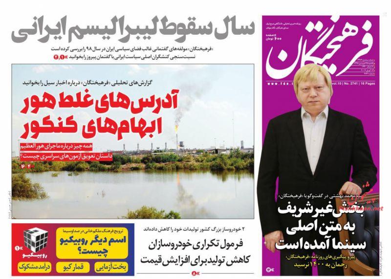 عناوین اخبار روزنامه فرهیختگان در روز یکشنبه ۲۵ فروردين :