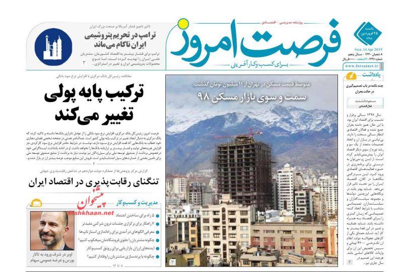 عناوین اخبار روزنامه فرصت امروز در روز یکشنبه ۲۵ فروردين :
