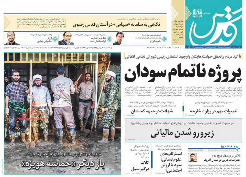 عناوین اخبار روزنامه قدس در روز یکشنبه ۲۵ فروردين :