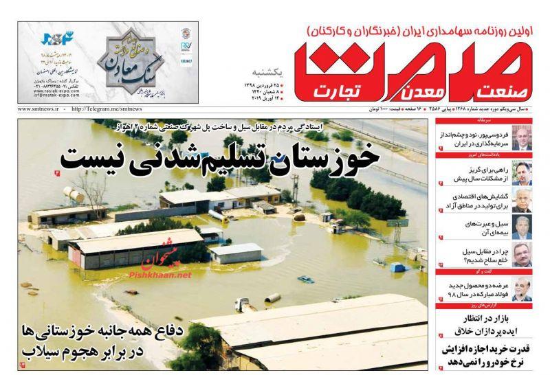 عناوین اخبار روزنامه گسترش صمت در روز یکشنبه ۲۵ فروردين :