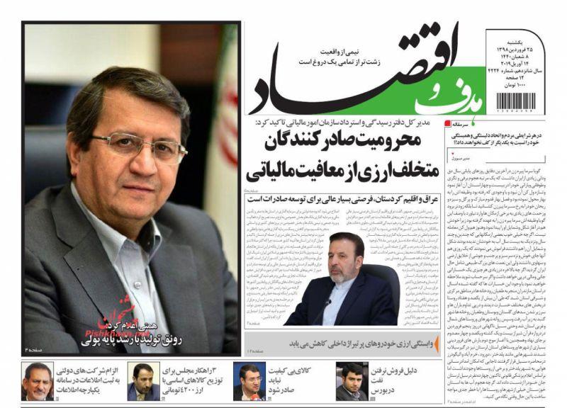 عناوین اخبار روزنامه هدف و اقتصاد در روز یکشنبه ۲۵ فروردين :