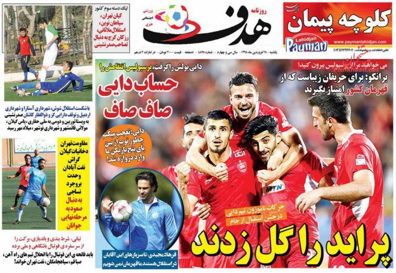 عناوین اخبار روزنامه هدف در روز یکشنبه ۲۵ فروردين :